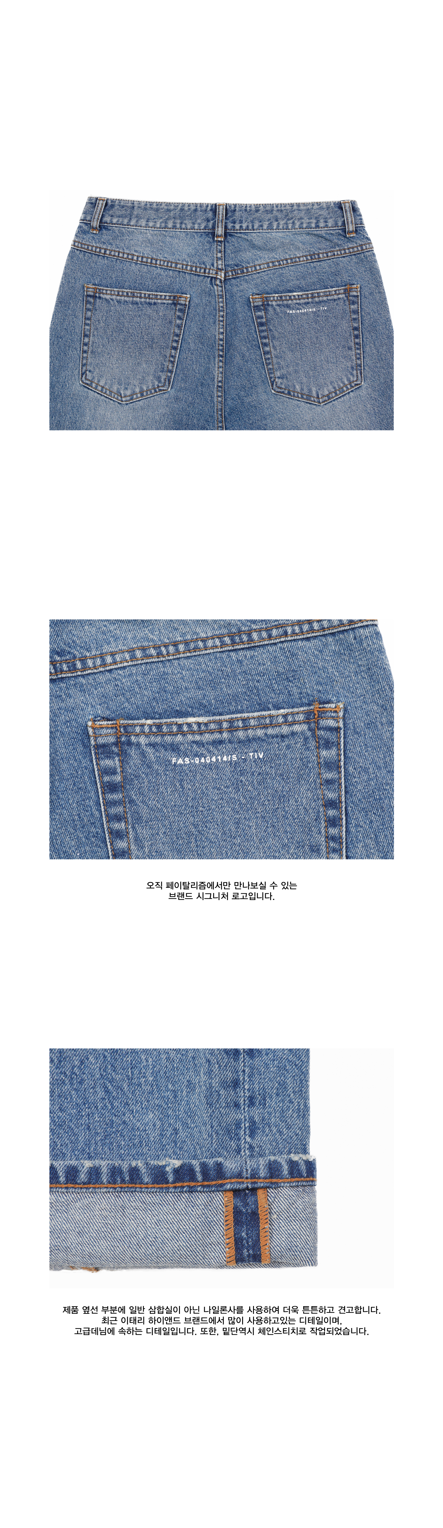 페이탈리즘(FATALISM) #0199 Sensitive -B standard fit